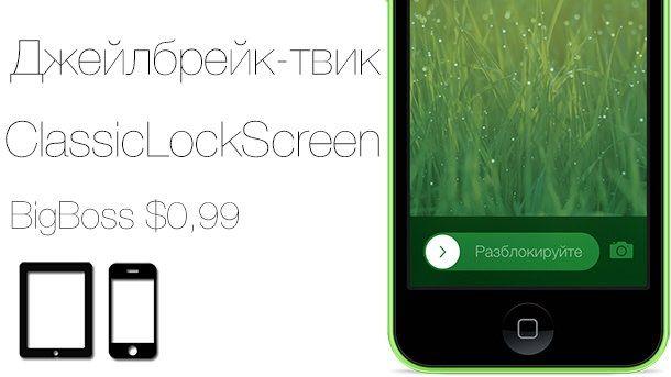 ClassicLockScreen