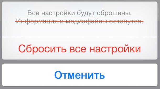 Сброс всех настроек iOS 8
