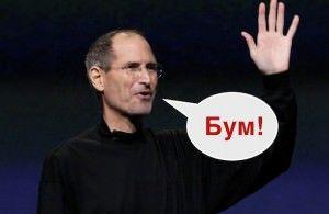 Стив Джобс - Бум!