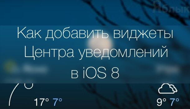 Как добавить виджет на iOS 8 в Центр уведомлений