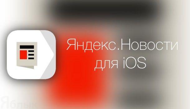 яндекс новости для iPhone и iPad