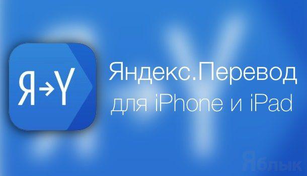 Яндекс.Перевод для iPhone и iPad