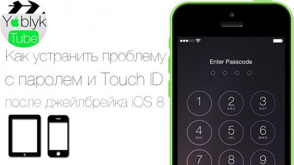 Решение проблемы с паролем в iOS 8
