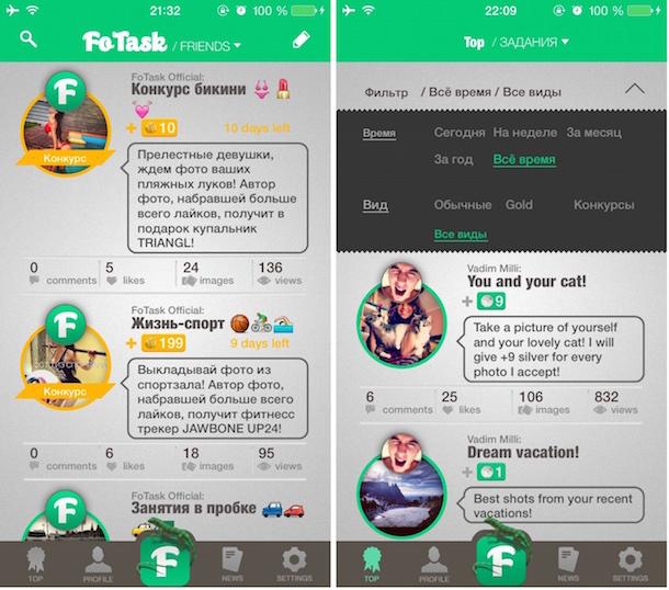 fotasks - редактор фото для iPhone