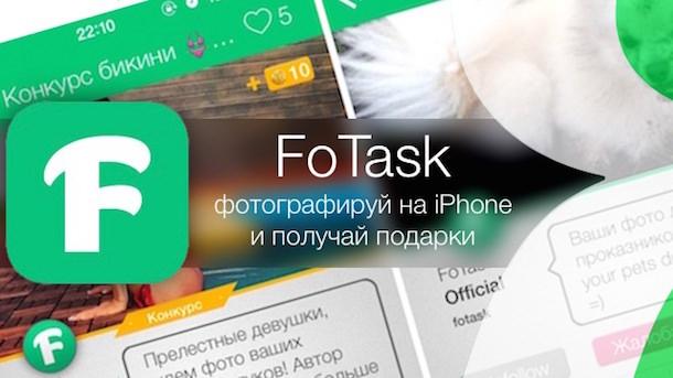 fotasks - фотографируй и получай подарки для iPhone