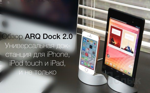 ARQ Dock 2.0