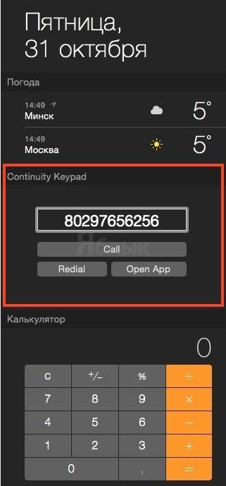 Continuity Keypad - сотовые звонки с Mac OS X Yosemite