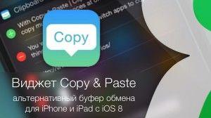 Copy Paste - виджет для iOS 8 iPhone iPad