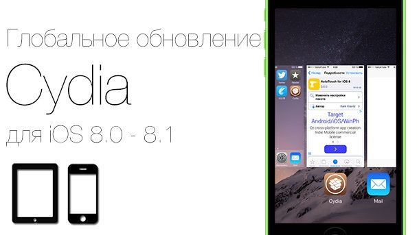 Cydia iOS 8