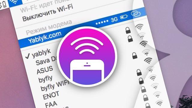 """""""Умный"""" режим модема на iPhone, или как раздавать интернет на Mac или iPad"""