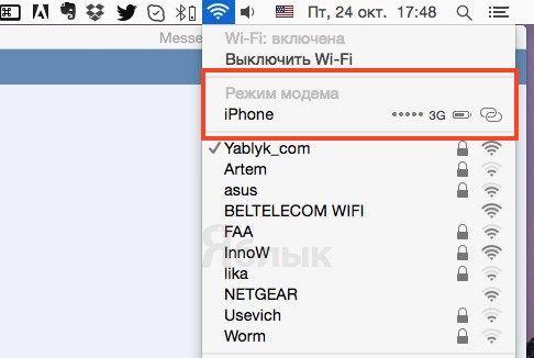 Режим модема Instant Hotspot на iPhone и Mac OS X Yosemite