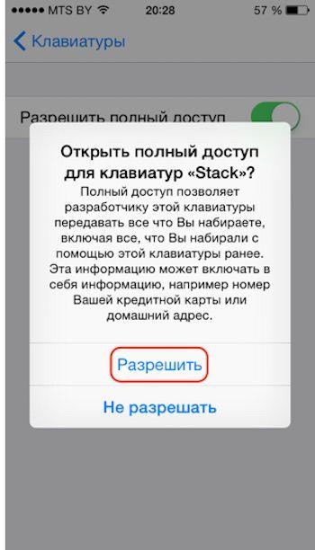 клавиатура MyScript Stack для iPhone и iPad