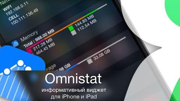 Omnistat - информативный виджет для iPhone и iPad