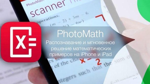 PhotoMath для iPhone и iPad - наведи камеру на математический пример и получи решение