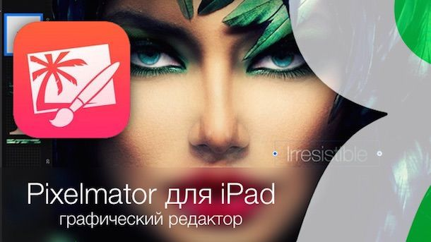 Pixelmator для iPad - графический редактор