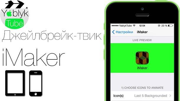 iMaker