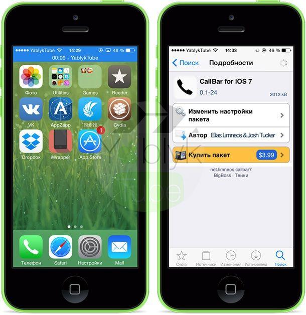CallBar for iOS 7