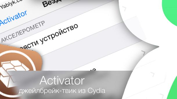 Джейлбрейк-твик activator из Cydia