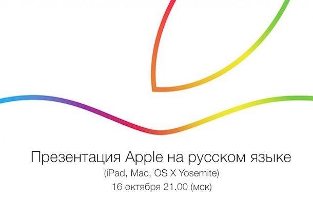 презентация Apple (iPad, mac, OS X Yosemite) на русском языке