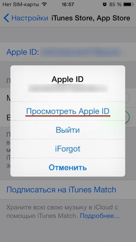 Настройка языка App Store-2
