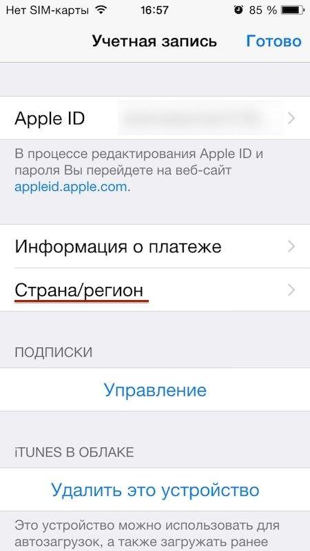 Настройка языка App Store-3