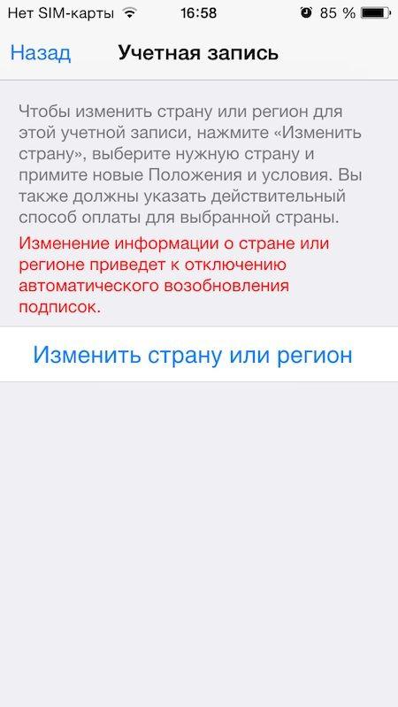Настройка языка App Store-4