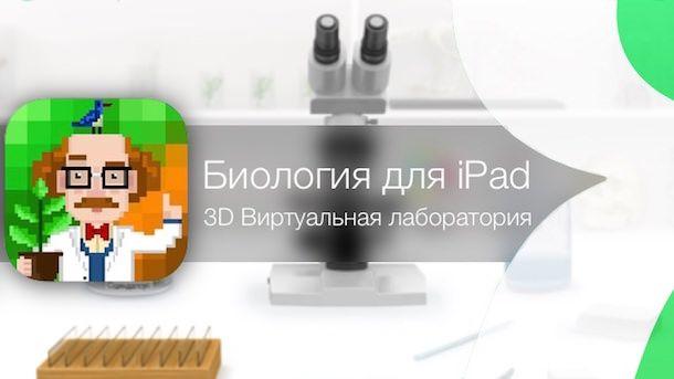 3D Виртуальная лаборатория. Биология для iPad. Опыты по биологии