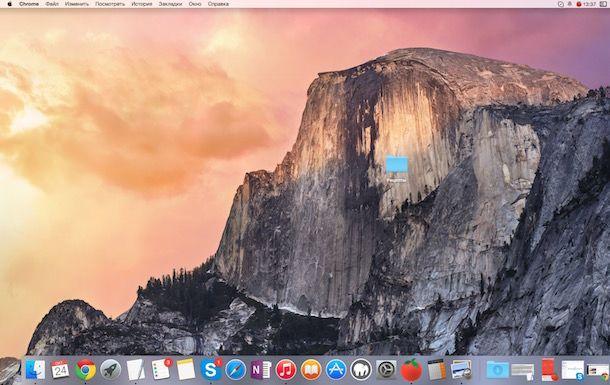 Как увеличить контрастность в Yosemite-4