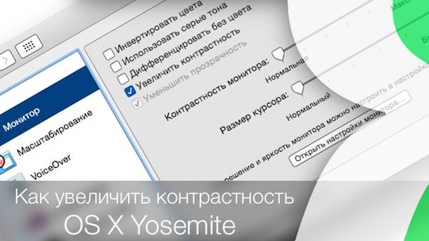 увеличение контрастности на OS X Yosemite