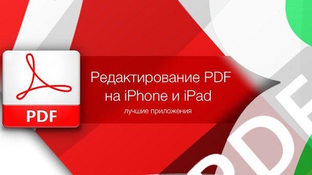 редактирование PDF на iPhone и iPad