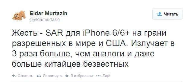 Эльдар Муртазин сообщил, что излучение от iPhone 6 и iPhone 6 Plus в разы больше, чем от смартфонов других производителей