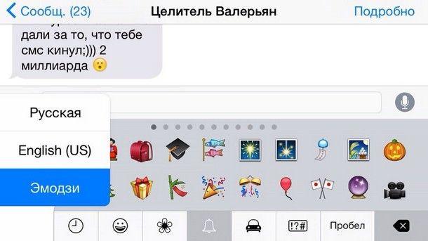 Эмодзи на клавиатуре iOS 8