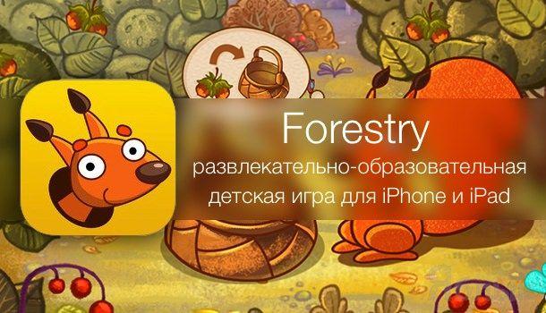 Forestry развлекательная игра для iPhone iPad