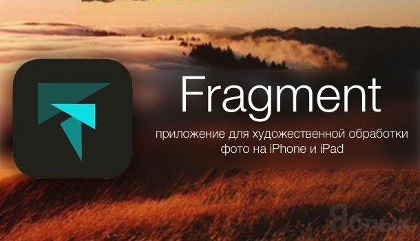 fragment для iphone и ipad