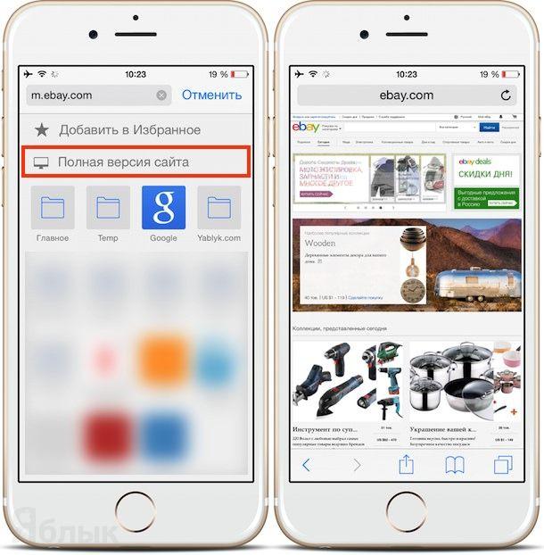 Как просматривать полную версию сайта в Safari на iPhone
