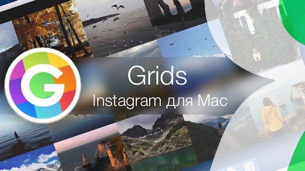 grids instagram для mac