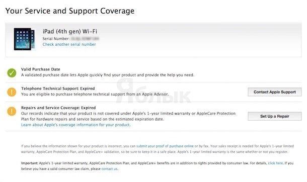 как проверить статус гарантии iPad 4