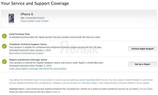 как проверить статус гарантии iPhone 6