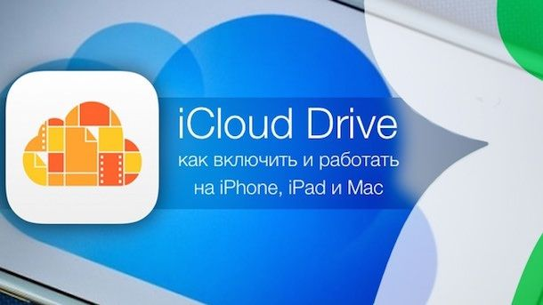 iCloud Drive на iPhone, iPad и Mac