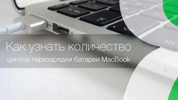 Как узнать сколько раз заряжали батарею MacBook