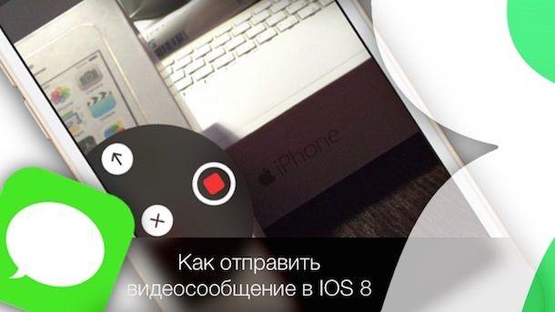 iOS 8: Как отправить видеосообщение в приложении Сообщения