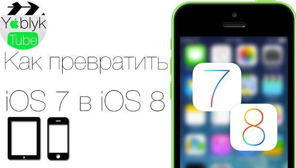 iOS 7 в iOS 8