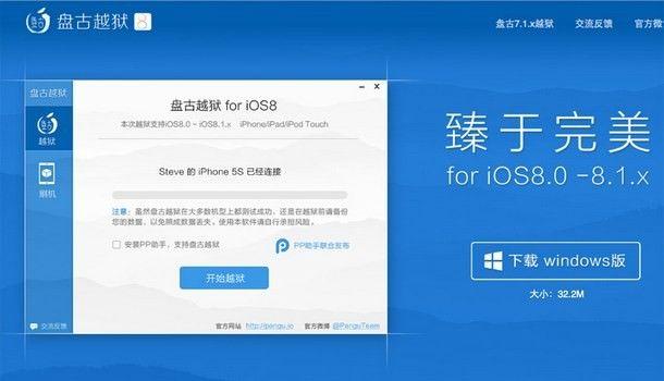 джейлбрейк iOS 8 и iOS 8.1