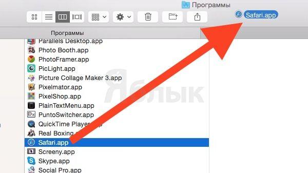 Как добавлять ярлыки программ, папки и файлы на панель Finder