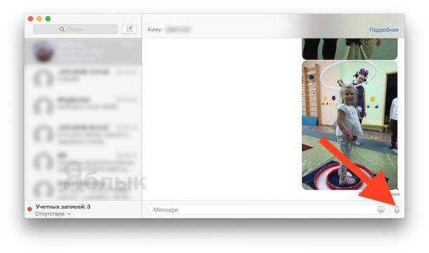 как отправить аудио сообщение в iMessage на Mac OS X Yosemite
