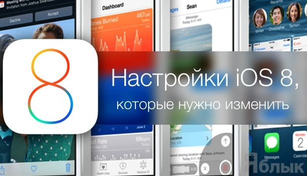 настройки iOS 8 для iPhone и iPad