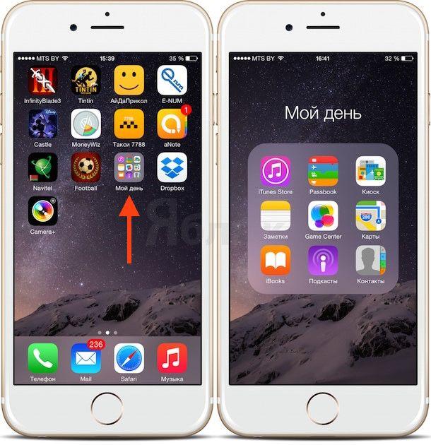iOS 8 как создать папку
