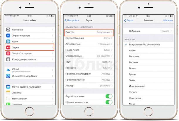 Рингтон для iPhone в iOS 8