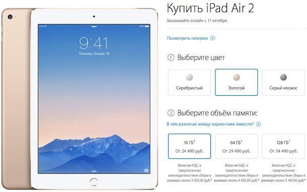Цена iPad Air 2