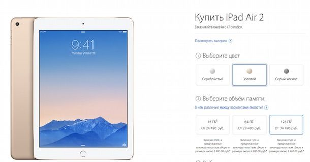 iPad Air 2 цвета